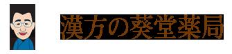 大阪の漢方薬局