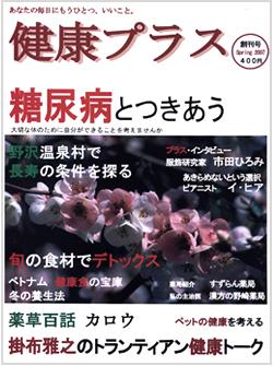 健康プラス Vol.1