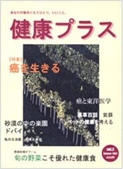 健康プラス Vol.3